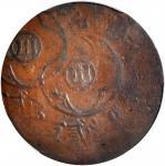 民国十五年川字嘉禾铜币贰佰文。错版。 (t) CHINA. Szechuan. Mint Error -- Double Struck -- 200 Cash, Year 15 (1926). PCG