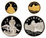 1991年辛亥革命80周年纪念金银币一套二枚,精制,金币面值100元,重量8克,成色91.6%,发行量3900枚,银币面值10元,重量1盎司,成色99.9%,发行量2500枚,附原盒及证书