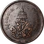 Thailand, 1 att, CS1238 (1876), weight 22.09g,Y20, very fine. A one year type. Edge bumps, attractiv