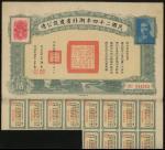 湖北省国币100元建设公债,有黄,GVF品相