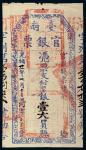 光绪二十一年(1895年)台南官银票官银钱票总局壹大圆