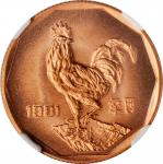1981年生肖纪念铜章 NGC MS 69 CHINA. Copper Medal, 1981. Lunar Series, Year of the Cock