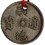 NGUYEN DYNASTY (DAI NAM): Tu Duc, 1848-1883, AR medalet (3.81g), 20mm, likely contemporary cast imit