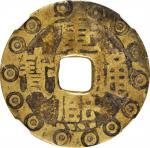 清朝。康熙通宝宝源刻花古钱。 CHINA. Qing (Ching) Dynasty. Cash, ND (1662-83). Board of Works Mint. Emperor Kangxi