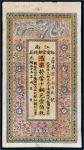 光绪三十三年(1907年)江南裕宁官银钱局壹伯枚