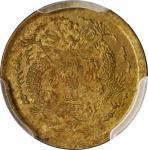 北洋造光绪戊申直一文普通 PCGS MS 63 CHINA. Chihli (Pei Yang). Cash, CD (1908)