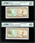 1988年大西洋银行10元2枚,赛车版,编号KP07085 及 KP09937,PMG 66EPQ及65EPQ,附原装封套