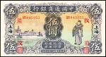 """民国二十一年(1932)中国通商银行伍圆,上海,加""""甬 十九""""。九五成新,为所见最佳品相。"""