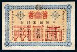 光绪二十四年(1898年)中国通商银行京城京平壹两