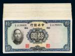 25年中央银行拾圆100枚