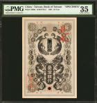 1901年台湾银行拾圆单面样票一组 PMG VF 30