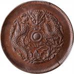 浙江省造光绪元宝当十中花水龙 PCGS MS 64 CHINA. Chekiang. 10 Cash, ND (1903-06).