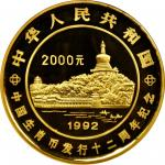 1992年中国生肖币发行12周年纪念金币1公斤 NGC PF 68