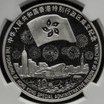 1997年香港回归祖国(第3组)纪念银币1盎司BU普制 NGC MS 69