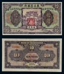 14015   民国十年(1922年)东三省银行哈尔滨拾圆纸币一枚