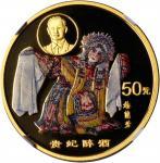 1999年中国京剧艺术(第1组)纪念彩色金币1/2盎司贵妃醉酒 NGC PF 69