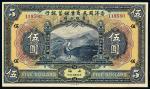 民国十三年(1924年)香港国民商业储蓄银行上海伍圆