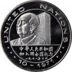 1972年美国总统访问联合国纪念银章 完未流通 CHINA. U.S. Presidential Visit/United Nations Silver Medal, 1972