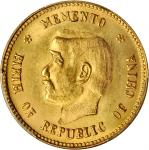 CHINA. 20 Cents Pattern Struck in Gold (2 Chiao), ND (1912).