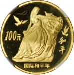 1986年国际和平年纪念金币1/3盎司 NGC PF 69
