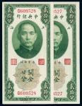 民国十九年中央银行美钞版上海关金券贰拾分二枚连号,全新