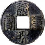 金代泰和重宝折十 中乾 Jin Dynasty, Tai He Zhong Bao, copper 10 cash