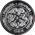 1988年戊辰(龙)年生肖纪念银币5盎司 NGC PF 68 CHINA. 50 Yuan, 1988. Lunar Series, Year of the Dragon
