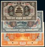 """民国七年中国银行国币券上海壹圆、伍圆、拾圆样票三枚全,均加盖""""SPECIMEN""""并打孔,九五至九八成新"""