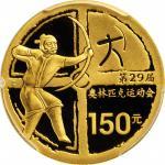 2008年第29届奥林匹克运动会(第3组)纪念金币1/3盎司射箭 PCGS Proof 69 CHINA. 150 Yuan, 2008-Z. Olympic Series: Archery