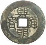 明末起义军钱兴朝通宝壹分背字 上美品 NAN MING: Xing Chao, 1648-1657, AE 10 cash