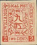 贰分试模票, 红色印于白色纸, 带良好边纸, 罕见, 上品.