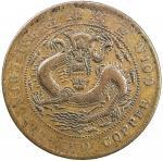 吉林省造大清铜币己酉吉二十文 极美 KIANGSU: Hsuan Tung, 1909-1911, AE 20 cash