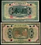 1924年黑龙江广信公司样钞二枚一组,面值一元及五元,VF品相