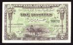 20109 Egyptian Government Currency Note, 5 Piastres, 1st June 1918, serial number H/12 76672, lilac-