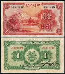 1233民国二十二年四明银行银元票壹圆一枚