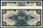 民国十七年中央银行美钞版国币券上海拾圆样票十枚