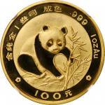 1988年熊猫精制版纪念金币全套5枚 NGC