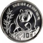 1990-1994年熊猫纪念银币1盎司 NGC