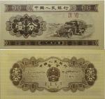 第二版人民币  壹分,保粹 63 B3520C3899