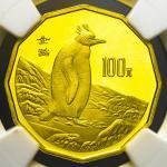1997年中国近代名画系列纪念金币1/2盎司企鹅 NGC PF 67