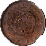 江南省造光绪元宝甲辰十文飞龙 NGC MS 65 CHINA. Kiangnan. 10 Cash, CD (1904)