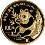 1991年熊猫P版精制纪念金币1盎司 近未流通