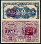 民国十八年黑龙江广信公司兑换券辅币贰角一枚