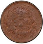 湖北省造户部丙午大清铜币二文 PCGS MS 63