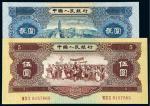 1956年第二版人民币贰圆、黄伍圆各一枚