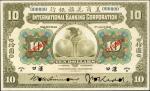 1918年花旗银行拾圆。样张。
