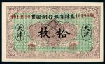 10年直隶省银行天津拾枚1枚