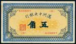 满洲中央银行(1932年)甲号券五色旗版伍角
