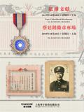 上海华宇2019年10月-蔡廷锴徽章