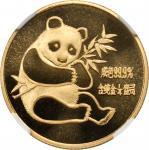 1982年熊猫纪念金币1/4盎司 NGC MS 66